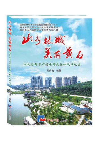 山水林城 美丽黄石:湖北省黄石市创建国家森林城市纪实