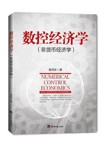 数控经济学