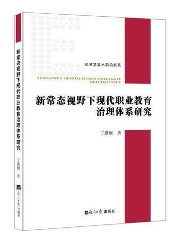 新常态视野下现代职业教育治理体系研究