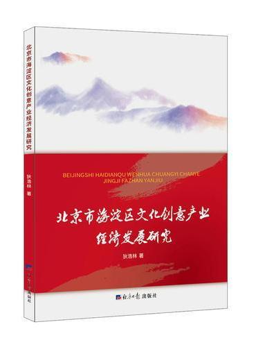 北京市海淀区文化创意产业经济发展研究