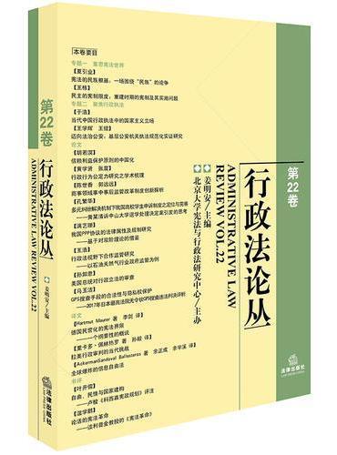 行政法论丛(第22卷)