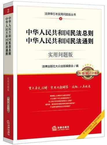 中华人民共和国民法总则 中华人民共和国民法通则:实用问题版(升级增订2版)