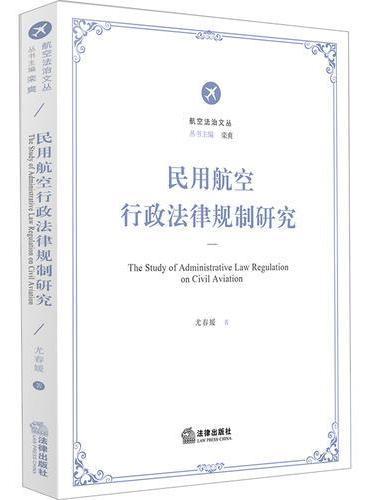 民用航空行政法律规制研究