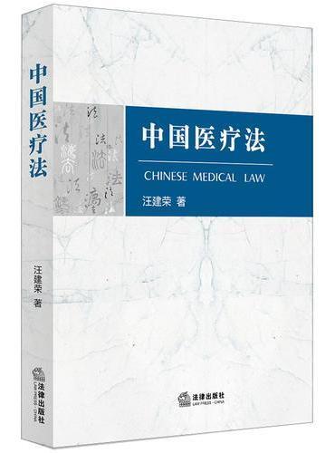 中国医疗法