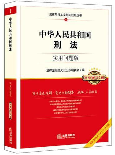 中华人民共和国刑法:实用问题版(升级增订2版)