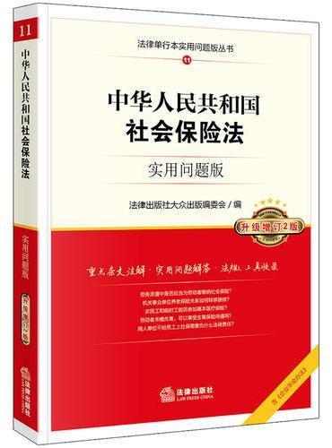 中华人民共和国社会保险法:实用问题版(升级增订2版)