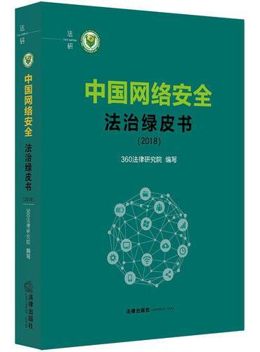 中国网络安全法治绿皮书(2018)