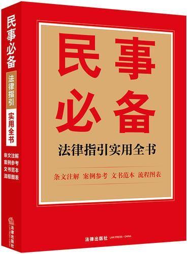 民事必备法律指引实用全书