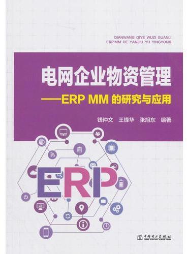 电网企业物资管理——ERP MM 的研究与应用