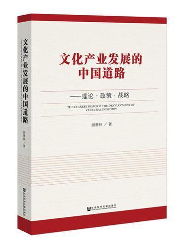 文化产业发展的中国道路