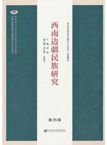 西南边疆民族研究  第25辑
