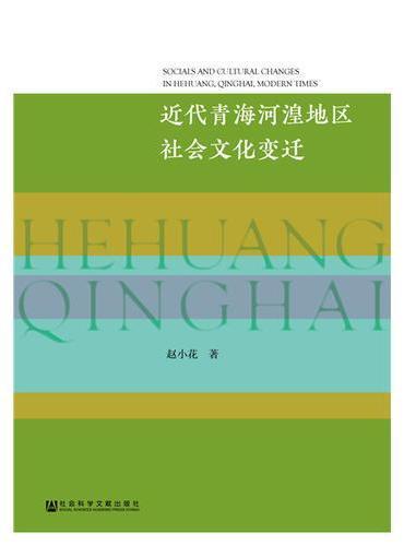 近代青海河湟地区社会文化变迁