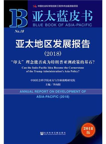 亚太蓝皮书:亚太地区发展报告(2018)