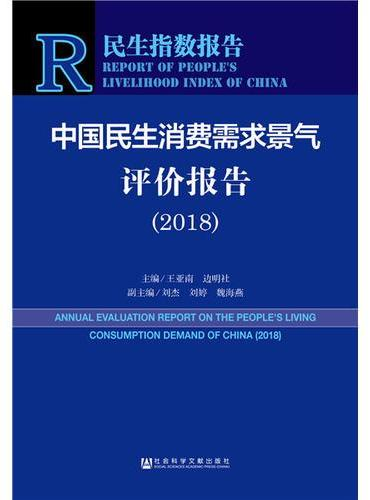 中国民生消费需求景气评价报告(2018)