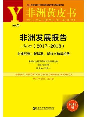 非洲黄皮书:非洲发展报告No.20(2017~2018)
