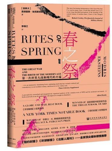 甲骨文丛书·春之祭:第一次世界大战和现代的开端