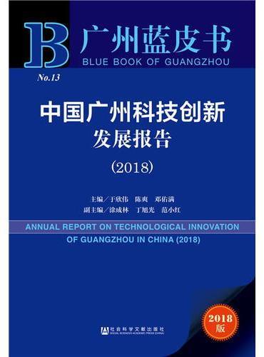 广州蓝皮书:中国广州科技创新发展报告(2018)