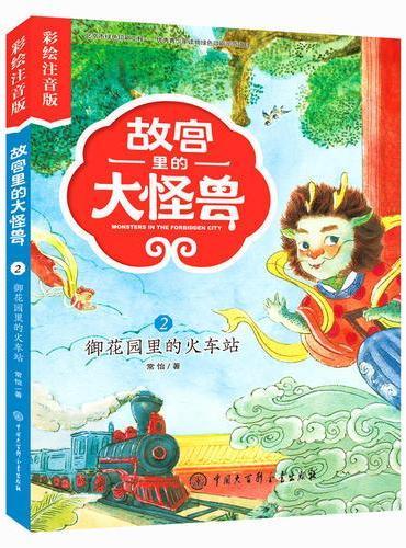 故宫里的大怪兽——御花园里的火车站(彩绘注音版)