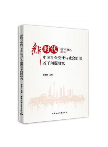 新时代中国社会变迁与社会治理若干问题研究