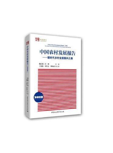 中国农村发展报告(2018):新时代乡村全面振兴之路