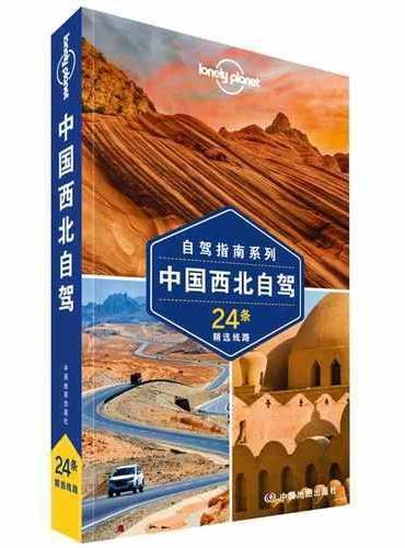 孤独星球Lonely Planet旅行指南系列-中国西北自驾(第二版)