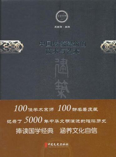 中国传统建筑技术与艺术(文史存典系列丛书·建筑卷)