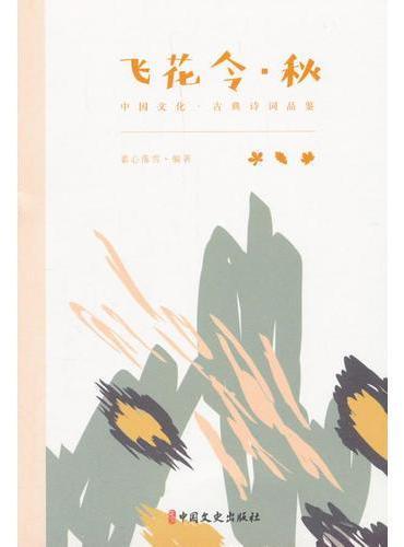 飞花令·秋(中国文化·古典诗词品鉴)