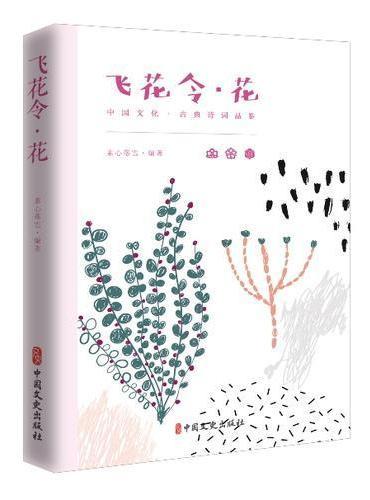 飞花令·花(中国文化·古典诗词品鉴)