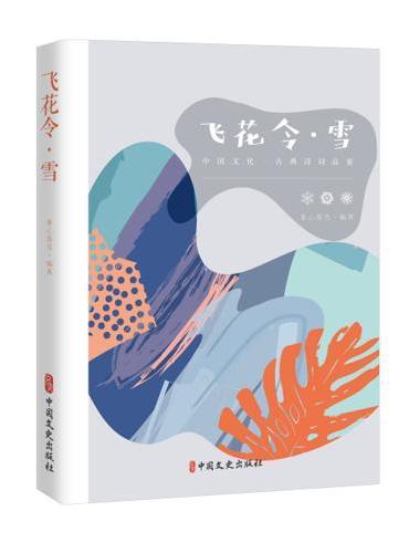 飞花令·雪(中国文化·古典诗词品鉴)