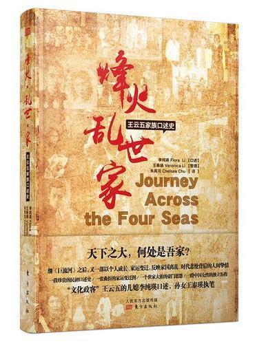 烽火·乱世·家:王云五家族口述史