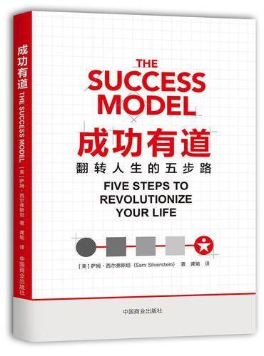 《成功有道》The Success Model