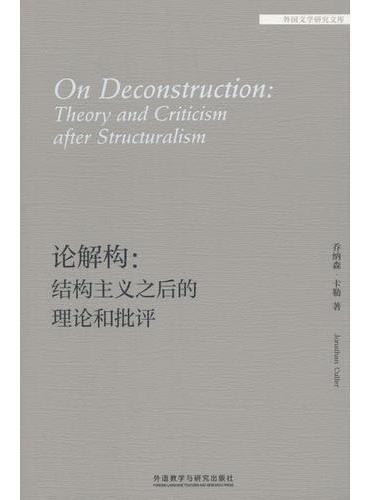 论解构:结构主义之后的理论和批评(外国文学研究文库)