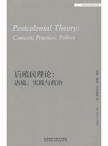 后殖民理论:语境.实践与政治(外国文学研究文库)