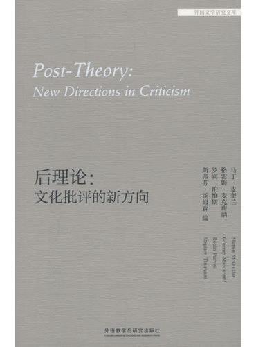 后理论:文化批评的新方向(外国文学研究文库)