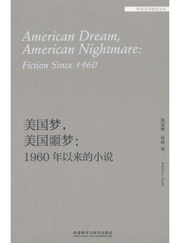 美国梦.美国噩梦:1960年以来的小说(外国文学研究文库)