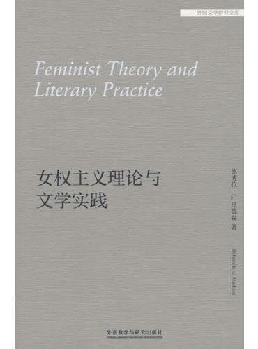 女权主义理论与文学实践(外国文学研究文库)