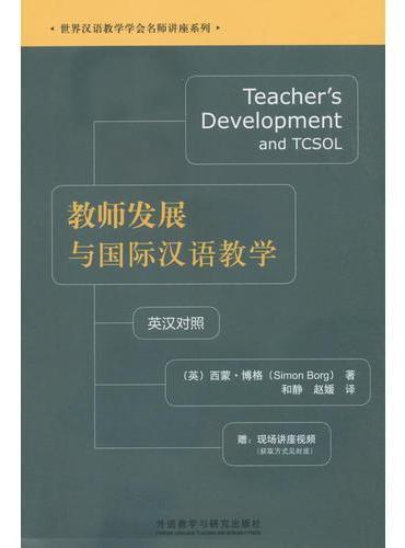 教师发展与国际汉语教学