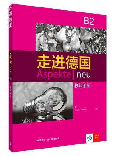 走进德国(B2)(教师手册)