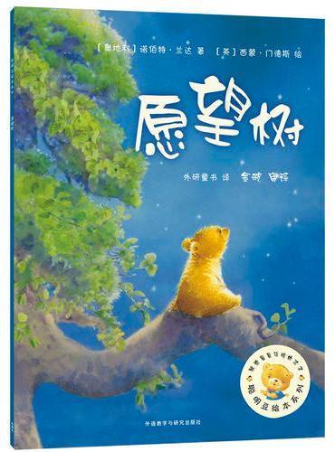愿望树(聪明豆绘本系列2)
