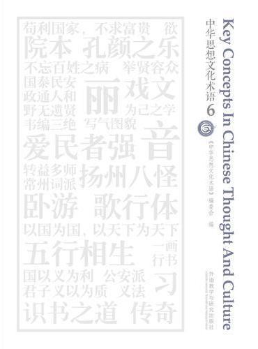 中华思想文化术语(6)