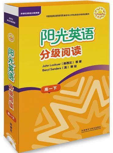 阳光英语分级阅读(高一下)(9本读物+1本指导)(附MP3光盘)