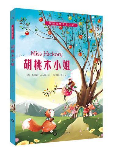 胡桃木小姐--国际大奖儿童文学
