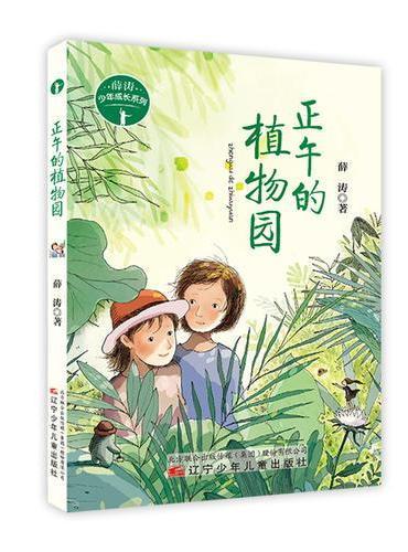 薛涛少年成长系列—正午的植物园