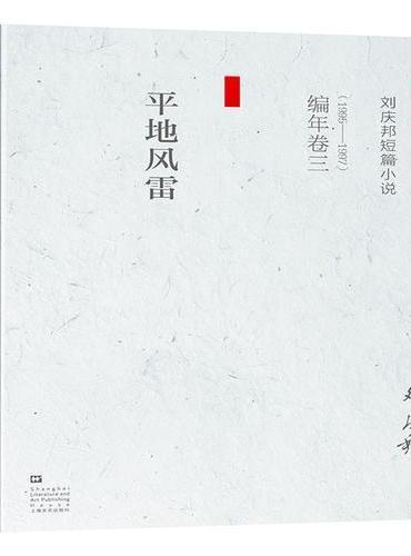刘庆邦短篇小说编年卷(三):平地风雷