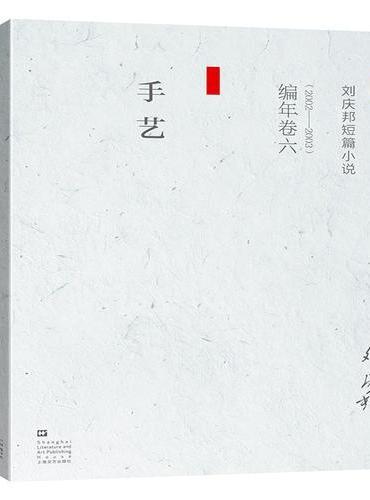 刘庆邦短篇小说编年卷(六):手艺