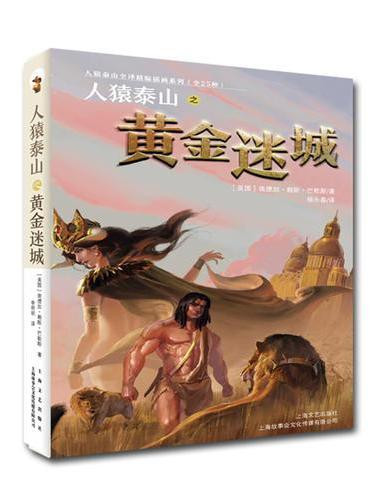 人猿泰山之黄金迷城
