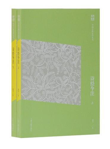 诗经今注(简体版)(全二册)(中国古典文学丛书)