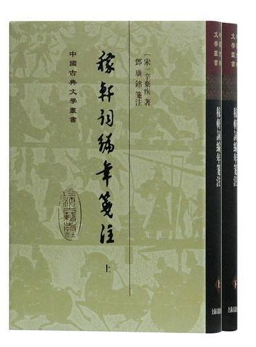 稼轩词编年笺注(精)(全二册)(中国古典文学丛书)