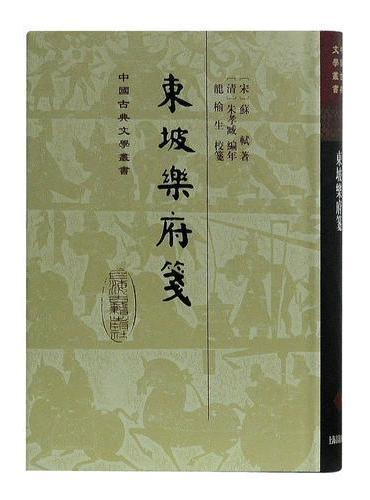 东坡乐府笺(精)(中国古典文学丛书)