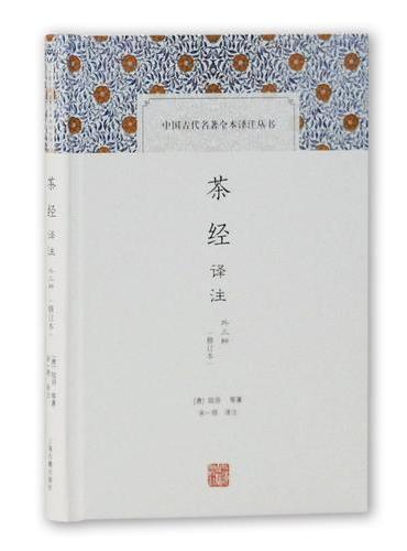 茶经译注(修订本)(中国古代名著全本译注丛书)